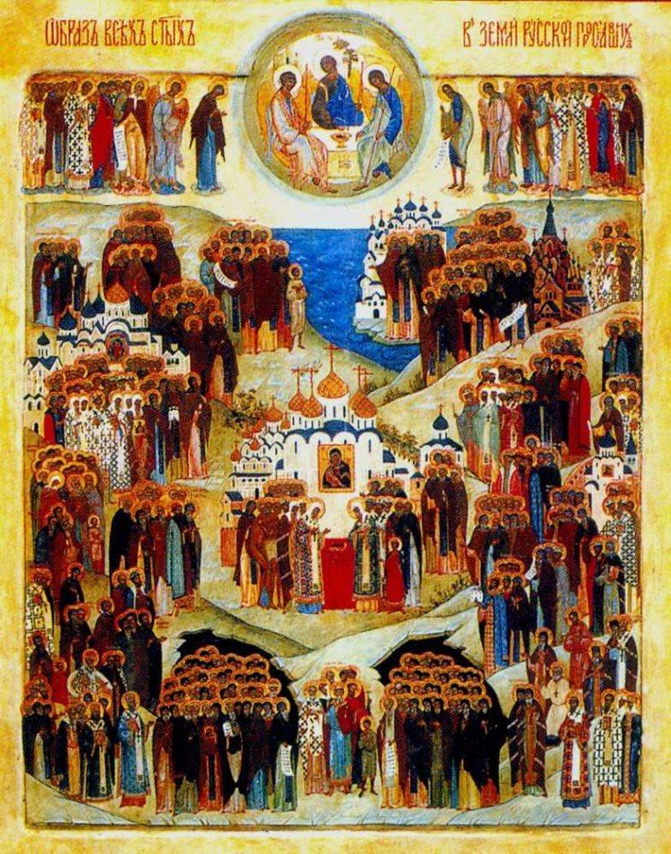 Всех русских святых